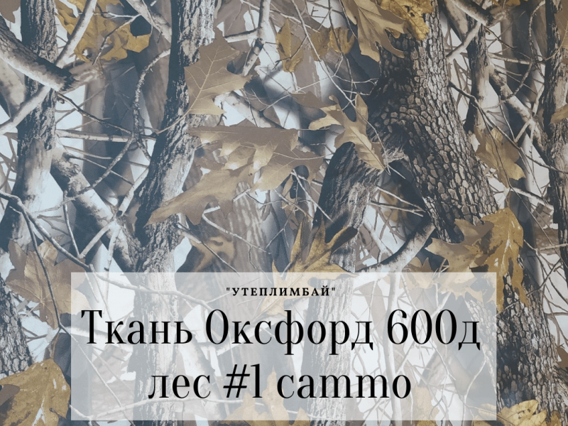 600д КМФ - лес №1 cammo
