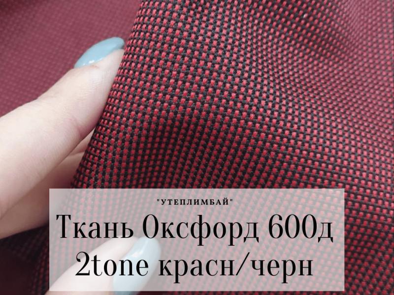 600д 2tone - лкрасн/черн
