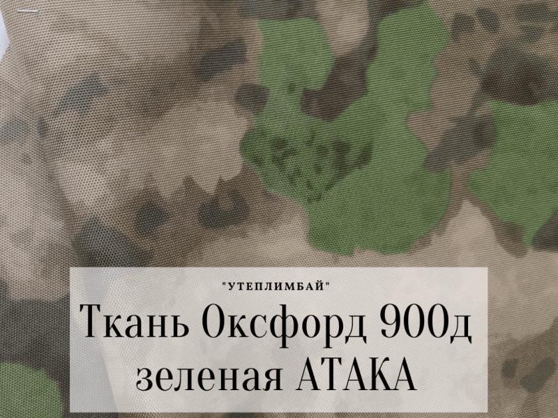900д - атака зеленая