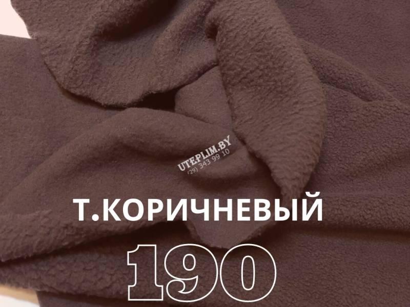 190 антипиллинг - т.коричневый