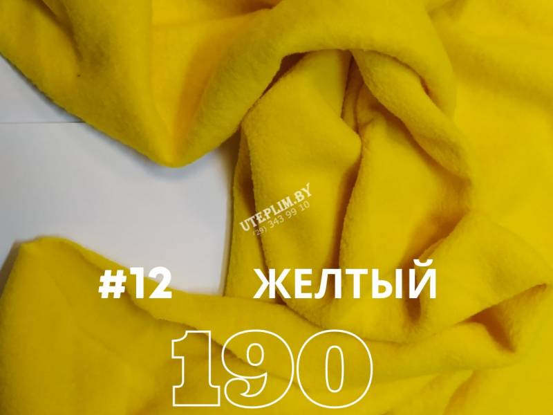 190 антипиллинг - желтый