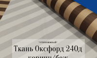 240д - коричнев/беж полоса