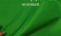 240д - зеленый
