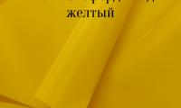 240д - желтый