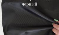 300д - черный